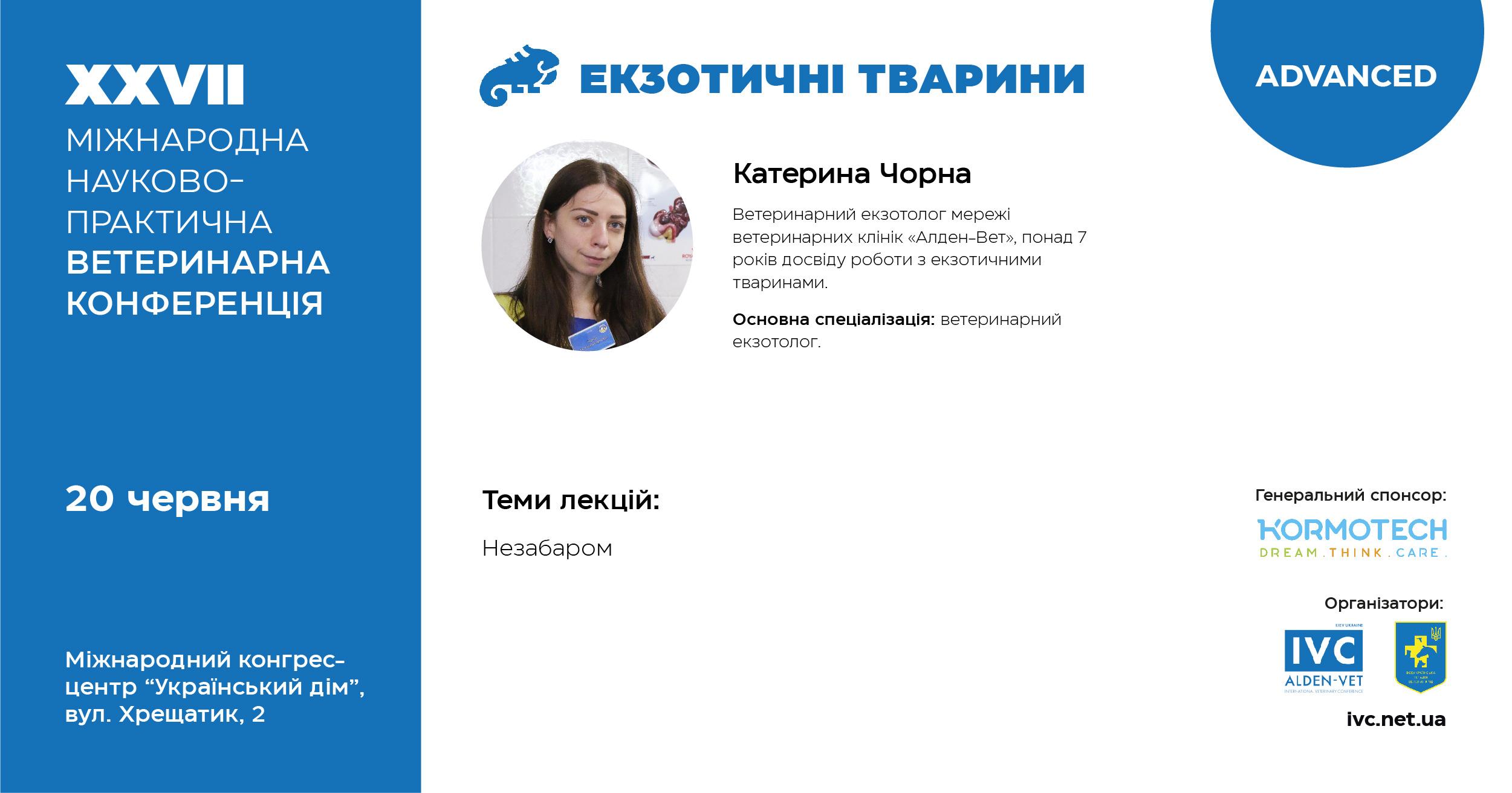 Катерина Чорна