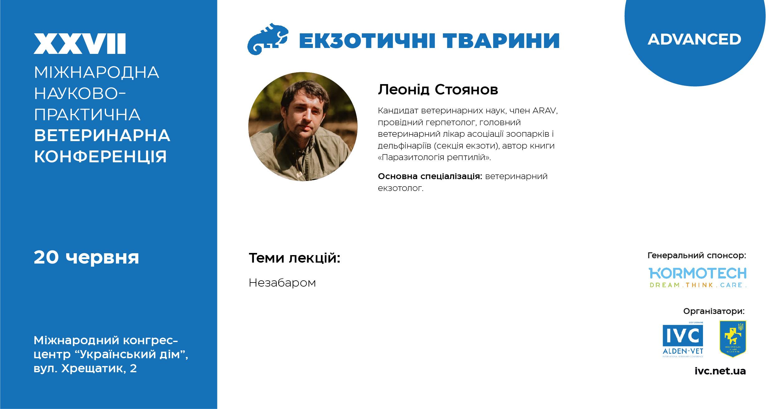 Леонід Стоянов
