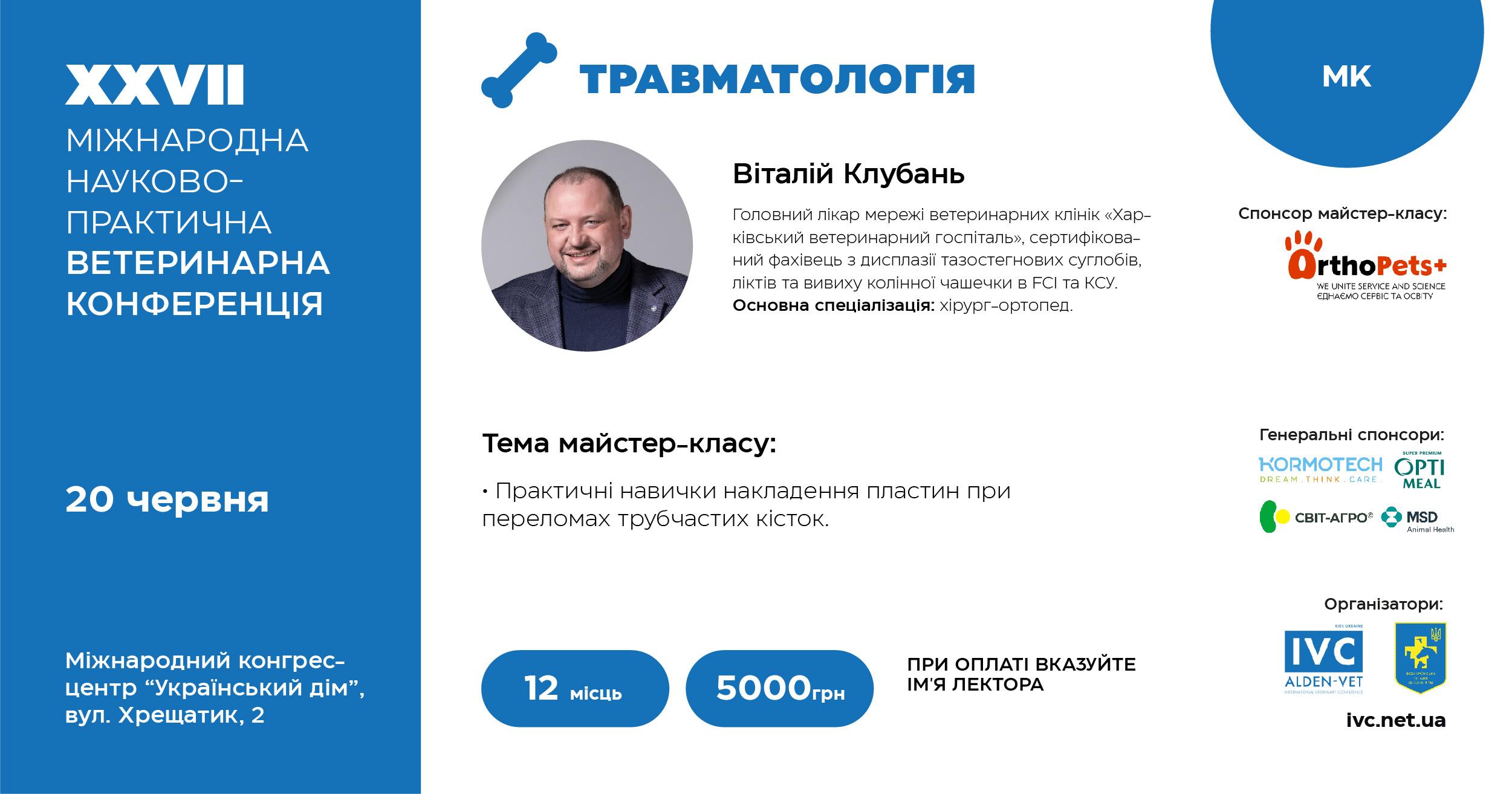 Віталій Клубань
