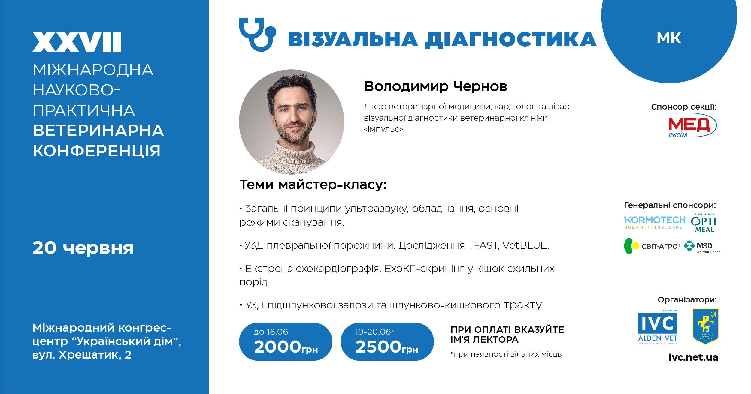 Володимир Чернов